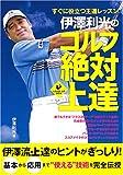 伊澤利光のゴルフ絶対上達(LEVEL UP BOOK)