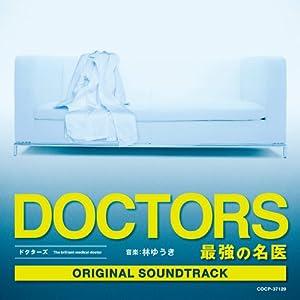 : DOCTORS~最強の名医 オリジナル・サウンドトラック