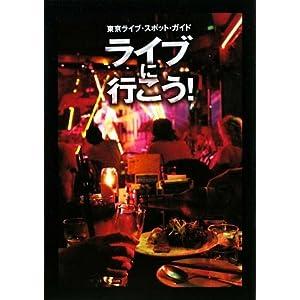 『ライブに行こう!―東京ライブ・スポット・ガイド』