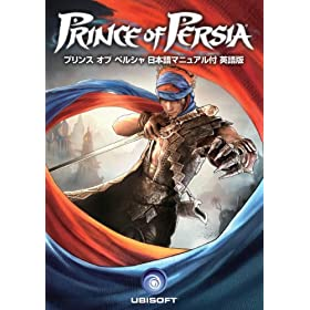 C[teBA Prince of Persia {}jAtp