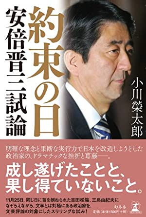 約束の日 安倍晋三試論 小川 榮太郎 (著)