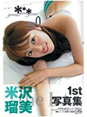 米沢瑠美 1st 写真集 米米米(yone yone yone)