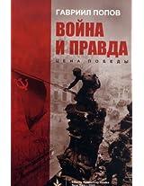 Voina i Pravda (in Russian) - Война и Правда: Цена Победы