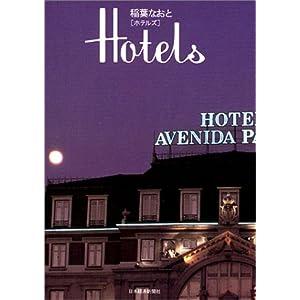 Hotels(ホテルズ)