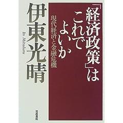 伊東光晴著『「経済政策」はこれでよいか—現代経済と金融危機』の商品写真