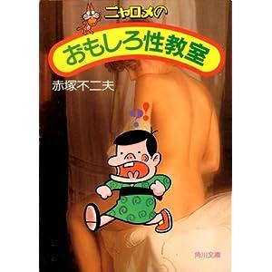 ニャロメの おもしろ性教室 (角川文庫 (5966)): 赤塚 不二夫: Amazon.co.jp: 本