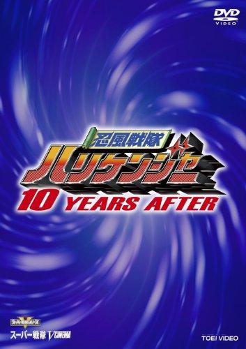 忍風戦隊ハリケンジャーが10周年でVシネ復活!「忍風戦隊ハリケンジャー 10YEARS AFTER」