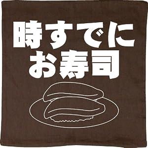 時すでにお寿司 クッションカバー ピーチ