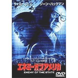 エネミー・オブ・アメリカ [DVD]