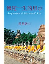 佛陀一生的启示: Inspirations of Śākyamuni's Life