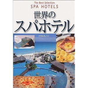 世界のスパホテル