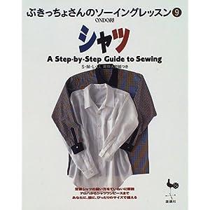 シャツ (ぶきっちょさんのソーイングレッスン)
