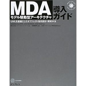 MDA(モデル駆動型アーキテクチャ)導入ガイド―UMLを基盤としたオブジェクト指向設計・開発手法