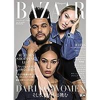 Harper's BAZAAR 2017年10月号 小さい表紙画像