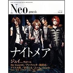 【クリックで詳細表示】Neo genesis Vol.34 (SOFTBANK MOOK) [ムック]