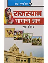 Rajasthan General Knowledge- An Introduction