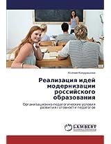 Realizatsiya Idey Modernizatsii Rossiyskogo Obrazovaniya