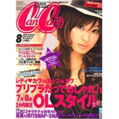 CanCam (キャンキャン) 2008年 08月号