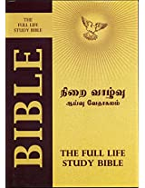 THE FULL LIFE STUDY BIBLE IN TAMIL EDITION HARD COVER WITH DUST JACKET ,CONCORADANCE,COLOUR MAPS