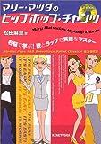 マリー・マツダのヒップホップ・チャンツ―右脳で学ぶ!歌とラップで英語をマスター (CD BOOK) [単行本]