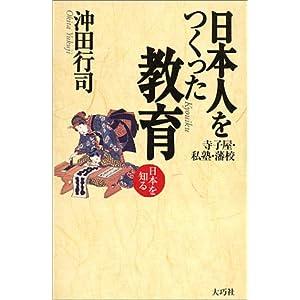 日本人をつくった教育―寺子屋・私塾・藩校
