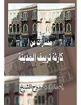 Karetht Tareef Al-madinah: Selected Articles