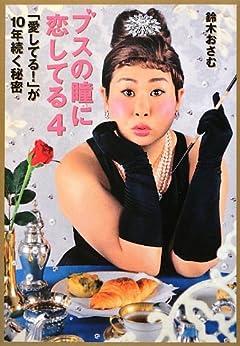 鈴木おさむ、森三中・大島美幸の出産を待ちわびて便秘に
