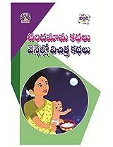 Chandamama Kathalu - Veenalalo Vichitra Kathalu