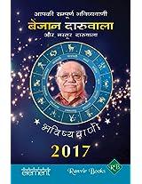 Sampurna Bhavishyavani 2017