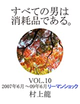 MEN ARE EXPENDABLE VOL10: From Jun 2007 to Jun 2009