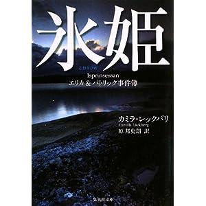 氷姫 エリカ&パトリック事件簿 (エリカ&パトリック事件簿) (集英社文庫)