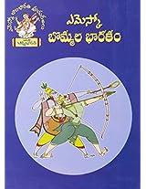 Bommala Bhaaratham: