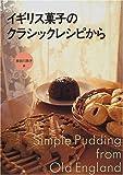 イギリス菓子のクラシックレシピから [単行本]