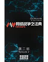 Netwars - The Code 2 (Chinese Edition): Thriller (Netwars - The Code (Chinese Edition))