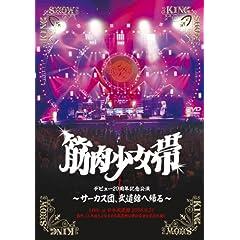 サーカス団、武道館へ帰る-DVD-筋肉少女帯