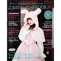 乙女のソーイングBOOK 2016年Vol.10 小さい表紙画像