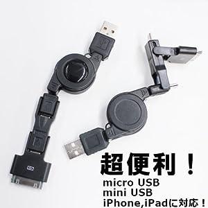 超便利! トリプル 3WAY USB ケーブル 充電 & データ転送 iPhone,Micro USB,Mini USBに対応!これひとつで3種類のケーブル