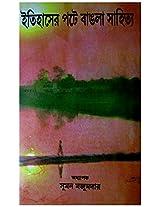 Itihasher Pate Bangla Sahitya