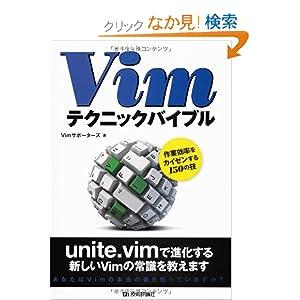 Vimテクニックバイブル