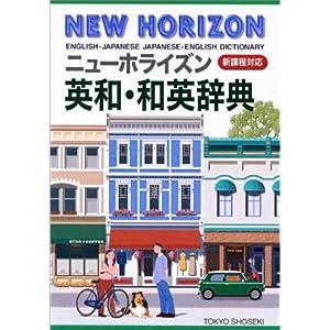 ニューホライズン英和・和英辞典