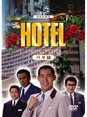 HOTELスペシャル'92春 パリ篇