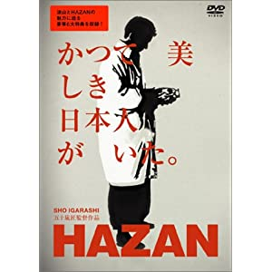 HAZANの画像