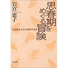 岩宮 恵子「思春期をめぐる冒険―心理療法と村上春樹の世界」