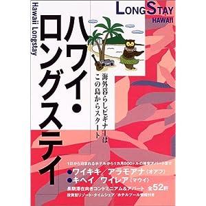 ハワイ・ロングステイ—海外暮らしビギナーはこの島からスタート (2004-2005年度版) (Long stay)