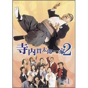 寺内貫太郎一家 2 DVD-BOX 1