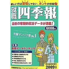 就職四季報 2009年版
