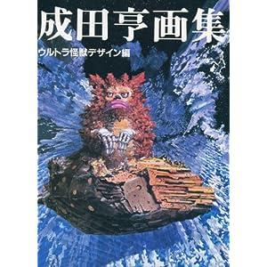 成田亨画集―ウルトラ怪獣デザイン編