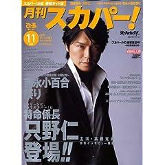 月刊 スカパー ! 2008年 11月号