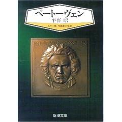 平野 昭 著『新潮文庫 カラー版作曲家の生涯 ベートーヴェン』の商品写真