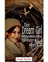 A Dream Girl's Wings of Wisdom Return to the Nest: (in Thai language)